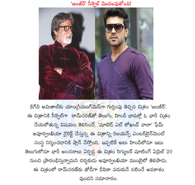 hero ram charan,charan new movie,big b amitab bachan,zanjeer movie,ram new movie zanjeer,deepika padukone,reliance entertainement,director apoorva lakhia,ram new moviezajeer,zanjeer movie in telugu,hindhi